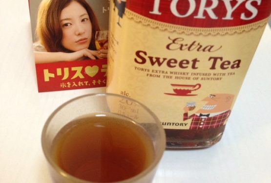 嫌な予感的中! TORYS extra Sweet Tea