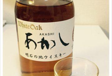 日本の地ウイスキー、江井ヶ嶋酒造の「ホワイトオークあかし」を飲んでみた。