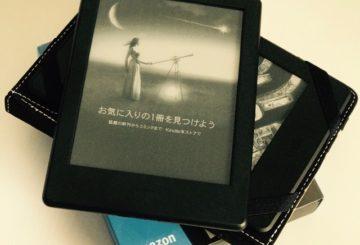 Kindle 3枚目