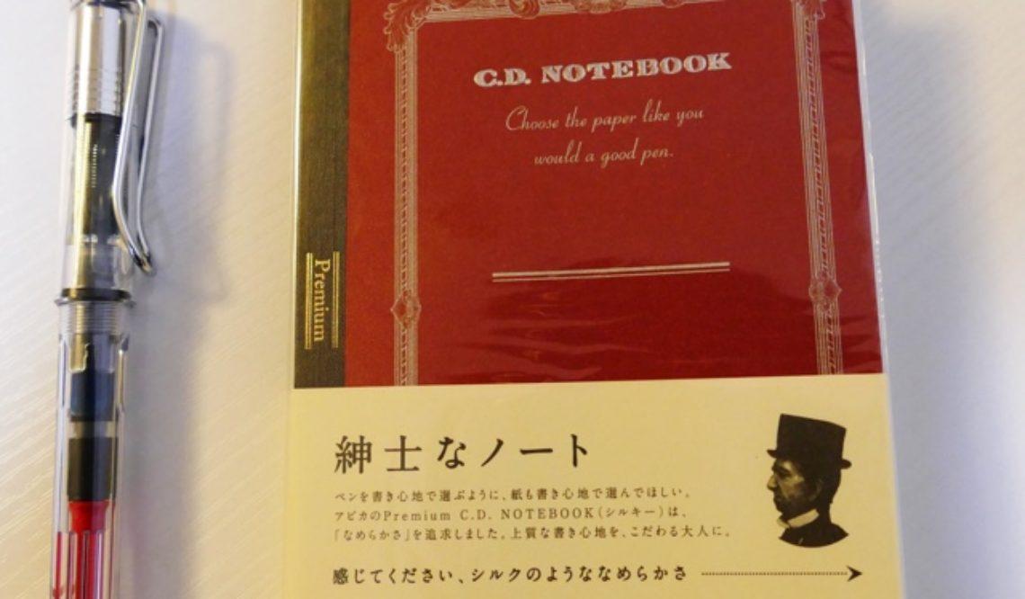 アピカ C.D.NOTEBOOK 5mm 方眼
