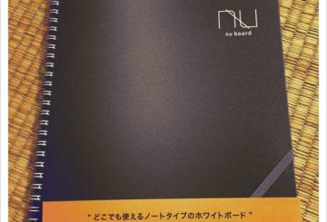 ノート型の持ち歩けるホワイトボード「Nu Board」