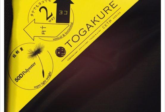 縦でも横でも使えるバッグinバッグ「TOGAKURE」